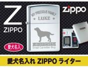 """""""犬柄ZIPPO""""title=""""""""width=""""176"""""""