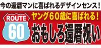 """""""還暦祝いデザイン""""title=""""""""width=""""200"""""""