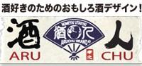 """""""アル中""""title=""""""""width=""""200"""""""