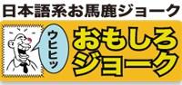 """""""お馬鹿ジョーク""""title=""""""""width=""""200"""""""