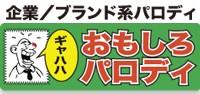 """""""パロディデザイン""""title=""""""""width=""""200"""""""