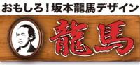 """""""坂本龍馬""""title=""""""""width=""""200"""""""