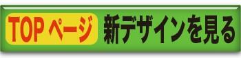 """""""トップ""""""""width=""""350"""""""