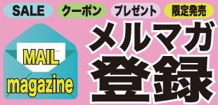 """""""ニュースレター会員登録""""title=""""""""width=""""310"""""""