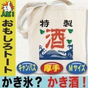 """""""かき酒トート"""""""