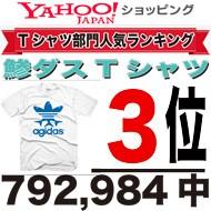 """""""アジダスTシャツ""""title=""""""""width=""""190"""""""