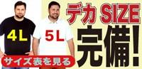 """""""サイズ表""""title=""""""""width=""""200"""""""