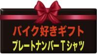 """""""バイカーTシャツ""""title=""""""""width=""""190"""""""