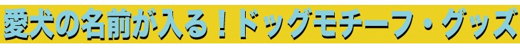 """""""愛犬名入れグッズバー""""title=""""""""width=""""730"""""""