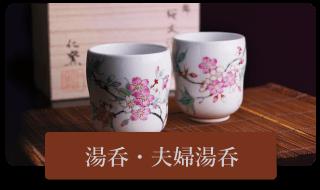 湯呑 夫婦茶碗
