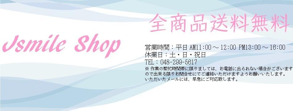 Jsmile Shop