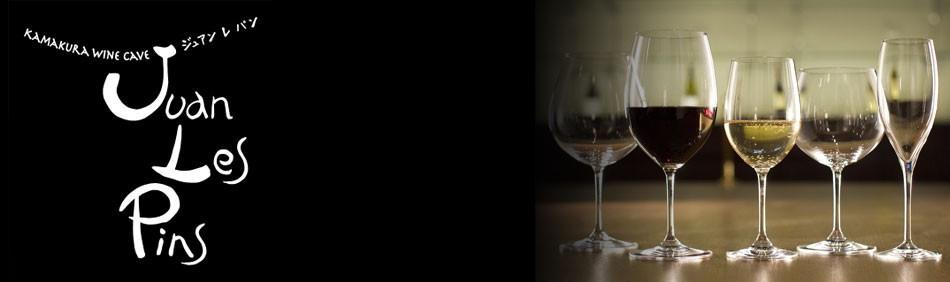 ワインショップ ジュアンレパン