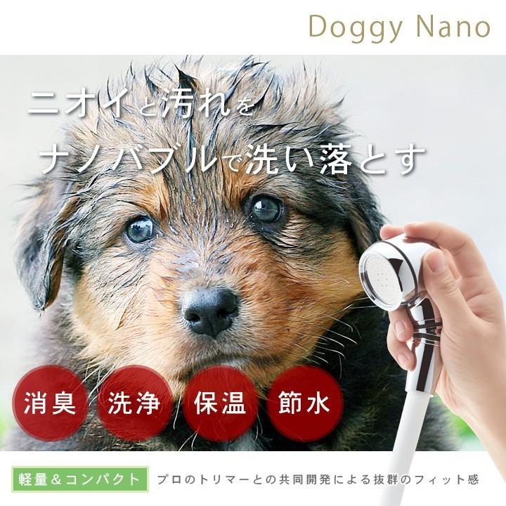 ペットがリラックスできるシャワー「Doggy Nano」