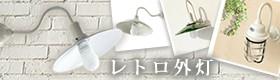 レトロ外灯 表札照明 ガーデンライト