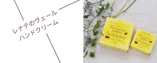 レナテのヴェールなどスキンケア製品のページです。