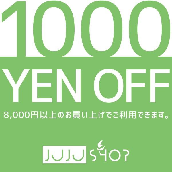 対象ショップ限定 8,000円以上お買い物で1,000円OFFクーポン