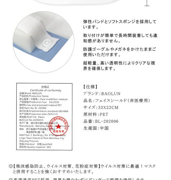 フェイスシールド(33×22cm)