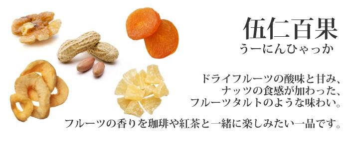伍仁百果(うーにんひゃっか)ドライフルーツの酸味と甘み、ナッツの食感が加わった、フルーツタルトのような味わい。フルーツの香りを珈琲や紅茶と一緒に楽しみたい一品です。