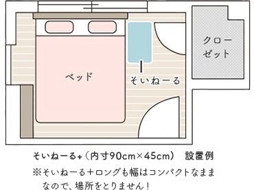 POINT1 6畳の寝室でも収まるコンパクトサイズ