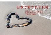 日本で愛されて10年