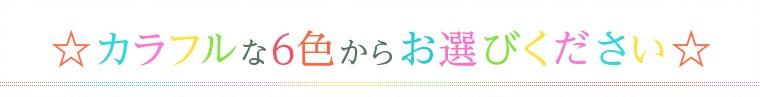 ☆カラフルな6色からお選びください☆
