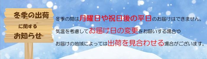 冬季の出荷に関するお知らせ