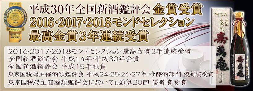 全国新酒鑑評会 4年連続入賞