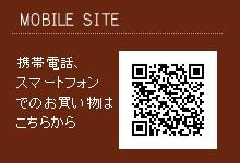 スマートフォン モバイルサイトはこちら