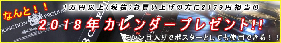 ジャンクションプロデュース JUNCTION PRODUCE ふさ FUSA JAPANESE 和 房 総 和モダン 車用品 カー用品 白 ホ  ワイト