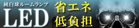 ジャンクションプロデュース JUNCTION PRODUCE 金綱シリーズ 車内 飾り車 インテリア 綱