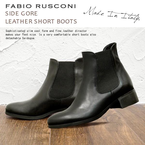 Fabio Rusconi ファビオ ルスコーニ サイドゴア レザー《 VITELLINO 》