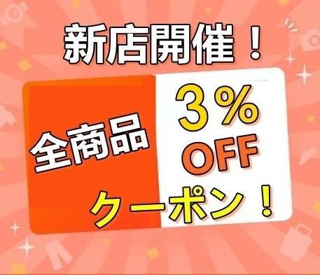 新店開催-全品3%OFF!