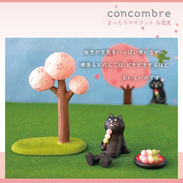 デコレ(decole)コンコンブル(concombre)まったりマスコット お花見/この木なんの木桜の木イメージ画像