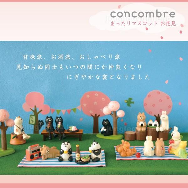 デコレ(decole)コンコンブル(concombre)まったりマスコット お花見イメージ画像