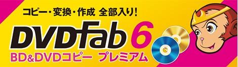 DVDFab6 BD&DVD コピープレミアム