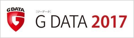 G DATA インターネットセキュリティ 2017