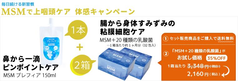 MSMで上咽頭ケア  体感キャンペーン