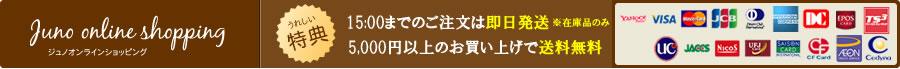 オーブス夢水肌のjuno online shop