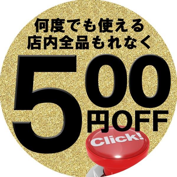 (500円割引クーポン)全商品に使えるスプリングクーポン★