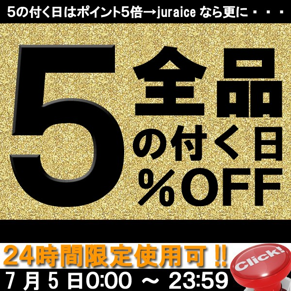 5の付く日限定!!500円以上全品5%OFF★