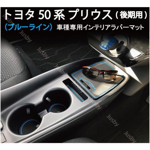 トヨタ 50系 プリウス(後期)専用 インテリアラバーマット 白or青 ゴムマット ドアポケットマット フロアマット 50系(ZVW50/51/55)|jusby-auto|10