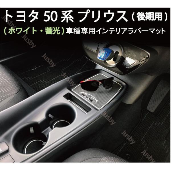 トヨタ 50系 プリウス(後期)専用 インテリアラバーマット 白or青 ゴムマット ドアポケットマット フロアマット 50系(ZVW50/51/55)|jusby-auto|09