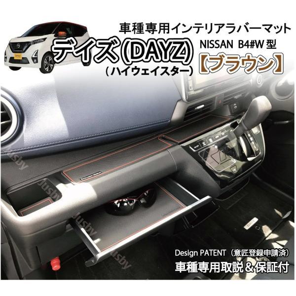 新型デイズ(DAYZ)&eKワゴン/eKクロス(ホワイト/ブラウン/ブルー) インテリアラバーマット ドアポケットマット 日産 三菱 フロアマット パーツアクセサリー jusby-auto 12