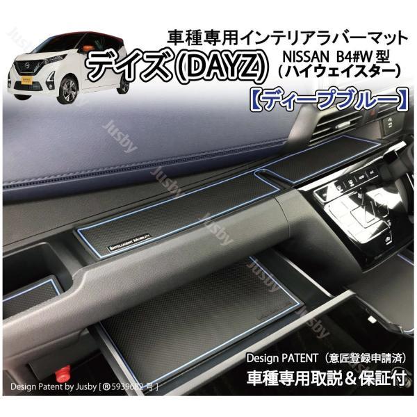 新型デイズ(DAYZ)&eKワゴン/eKクロス(ホワイト/ブラウン/ブルー) インテリアラバーマット ドアポケットマット 日産 三菱 フロアマット パーツアクセサリー jusby-auto 13