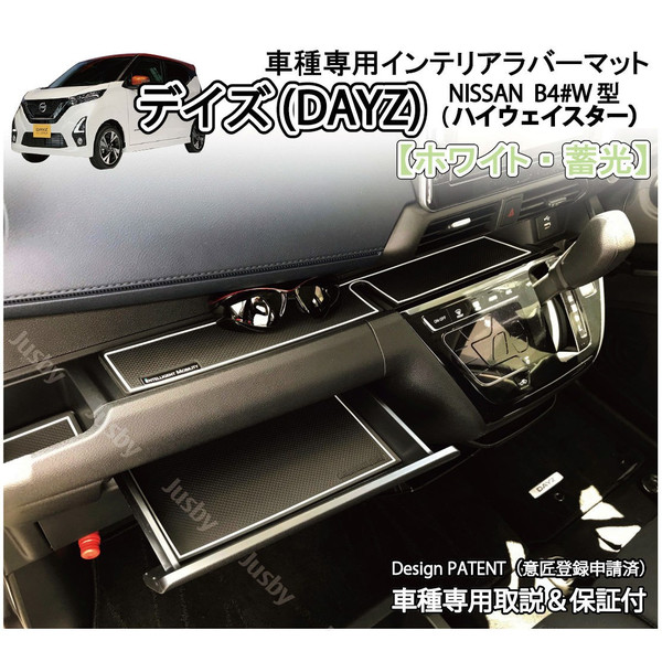 新型デイズ(DAYZ)&eKワゴン/eKクロス(ホワイト/ブラウン/ブルー) インテリアラバーマット ドアポケットマット 日産 三菱 フロアマット パーツアクセサリー jusby-auto 11