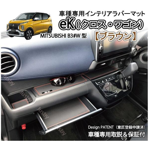 新型デイズ(DAYZ)&eKワゴン/eKクロス(ホワイト/ブラウン/ブルー) インテリアラバーマット ドアポケットマット 日産 三菱 フロアマット パーツアクセサリー jusby-auto 15
