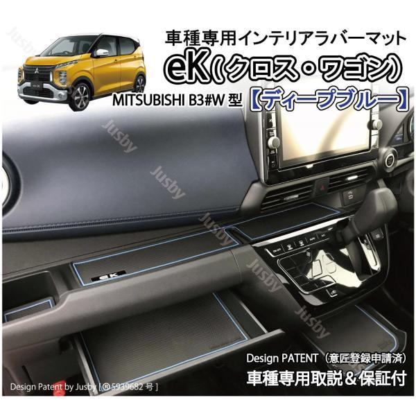 新型デイズ(DAYZ)&eKワゴン/eKクロス(ホワイト/ブラウン/ブルー) インテリアラバーマット ドアポケットマット 日産 三菱 フロアマット パーツアクセサリー jusby-auto 16