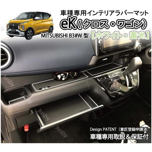 新型デイズ(DAYZ)&eKワゴン/eKクロス(ホワイト/ブラウン/ブルー) インテリアラバーマット ドアポケットマット 日産 三菱 フロアマット パーツアクセサリー jusby-auto 14