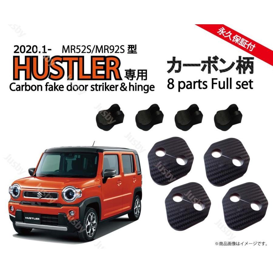 スズキ 新型 ハスラー (MR52S / MR92S) 専用 ドアストライカーカバー & ヒンジセット カーボン柄orノーマル ドレスアップパーツ HUSTLER パーツ アクセサリ jusby-auto 10
