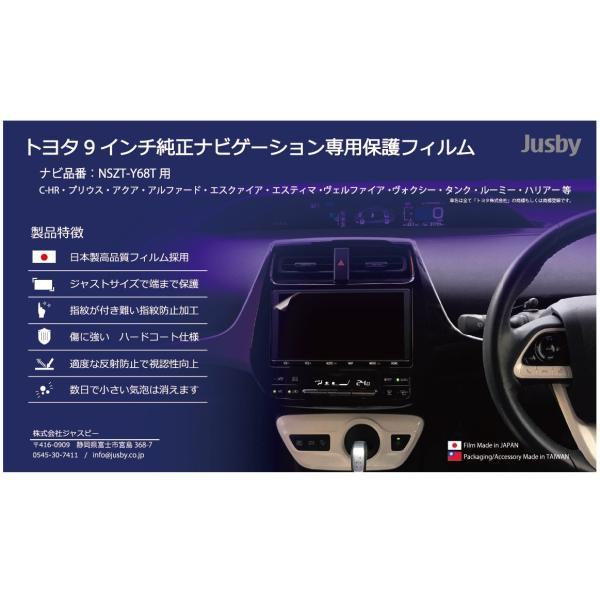 日本製 NSZT-Y68T/NSZT-Y66Tトヨタ9インチ純正ナビゲーション専用フィルム CH-R/プリウス/アクア/アルファード/エスクァイア/ヴォクシー/タンク/ルーミー|jusby-auto|05